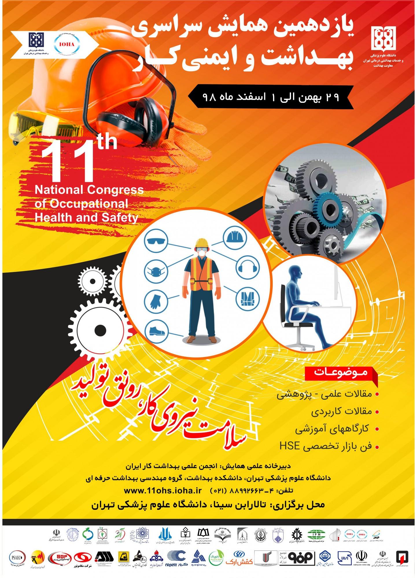 همایش بهداشت و ایمنی کار-تهران 98