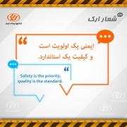 ایمنی یک اولویت است و کیفیت یک استاندارد