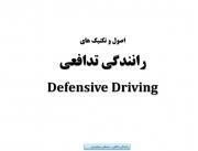 فایل ارائه وبینار رانندگی تدافعی