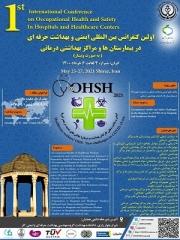 اولین کنفرانس بین المللی ایمنی و بهداشت حرفه ای در بیمارستان ها و مراکز بهداشتی درمانی