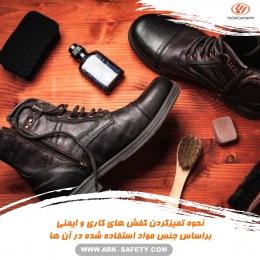 نحوه تمیزکردن کفش های کاری و ایمنی براساس جنس مواد استفاده شده در آن ها