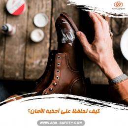 کیف نحافظ علی أحذية الأمان؟