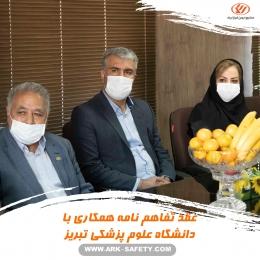 عقد تفاهم نامه همکاری  با دانشگاه علوم پزشکی تبریز
