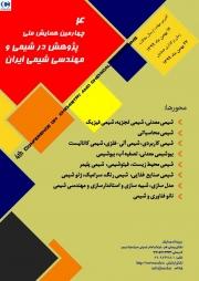 چهارمین همایش ملی پژوهش در شیمی و مهندسی شیمی