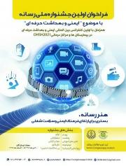 فراخوان اولین جشنواره ملی رسانه