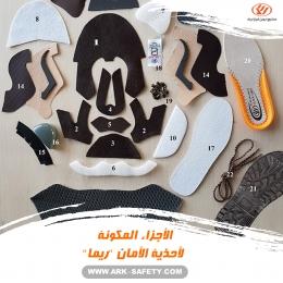 اجزای تشکیل دهنده  کفش ایمنی ریما