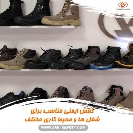 کفش ایمنی مناسب برای شغل ها و محیط کاری مختلف