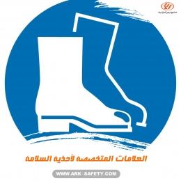 العلامات المتخصصة لأحذية السلامة