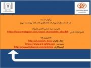 فایل ارائه وبینار آشنایی با  سیستم مدیریت ایمنی  و بهداشت شغلی