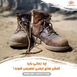چه زمانی باید کفش های ایمنی تعویض شوند؟