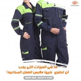 ما هي الميزات التي يجب أن تحتوي عليها ملابس العمل الصناعية؟
