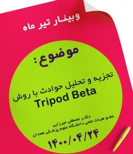تجزیه و تحلیل حوادث با روش Tripod Beta